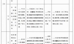 1月23日起广州花地大道北公交站等站点将临时调整