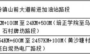 2021年1月25日起广州花都新增53个交通抓拍点