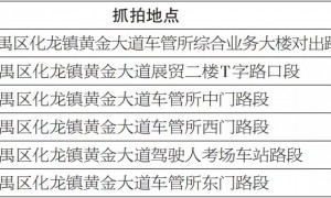 2021年1月28日起广州番禺区新增6套电子警察