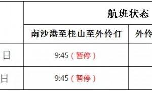 1月29日和2月5日广州南沙客运港珠海海岛线航班暂停