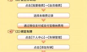 2021广州临时泊位使用及缴费指南(流程图解)