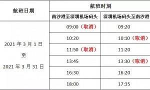 3月1日至31日广州南沙客运港深圳机场线部份航班将暂停