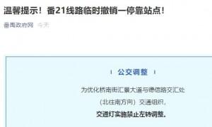 2月28日起广州番21线路临时撤销一停靠站点(附途经站点)