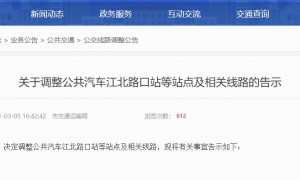 3月20日起广州将调整江北路口站等公交站点及相关线路