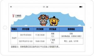 五一劳动节广州地铁如约巴士线路一览(2021)