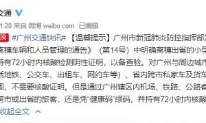 广州去省内城市自驾车要核酸检测吗
