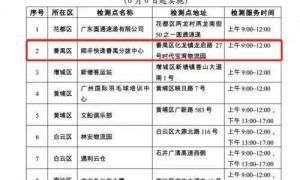 2021年6月6日起广州货车司机核酸检测点调整一览