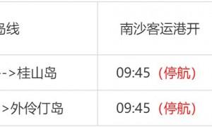 7月19日至20日广州南沙客运港珠海海岛线航班暂停