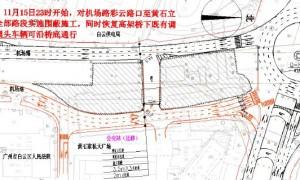7月30日起广州机场路彩云路口至黄石立交北行向路段围蔽施工