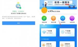 广州电子驾驶证在哪里查看(流程图解)