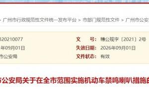 广州市公安局关于在全市范围实施机动车禁鸣喇叭措施的通告