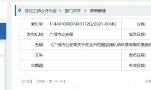 关于广州市范围实施机动车禁鸣喇叭措施的通告(政策解读)