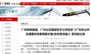 2021广州市公共交通票价优惠调整方案(征求意见稿)