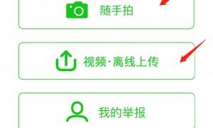 广州交通违章随手拍怎么操作(流程图解)