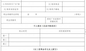 广东省2021年普通高考报名应届毕业生学籍户籍审核表(可下载)