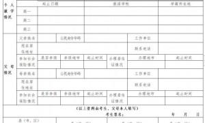 2021广东省进城务工人员随迁子女高考报名资格审核表 (可下载)