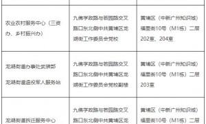 10月19日起广州黄埔区龙湖街道办事处部分部门搬迁(地址+电话)
