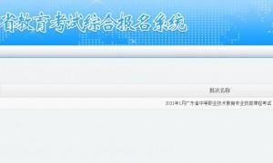 广东中等职业技术教育专业技能课程考试报名入口网址