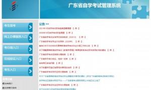 2021广东1月自学考试考前10天内可打印准考证(附入口)