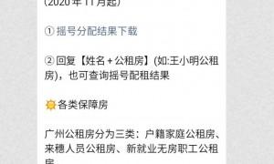 2021广州大学生廉租房最新消息(持续更新)