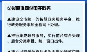 2020广州市优化营商环境条例草案解读(图)