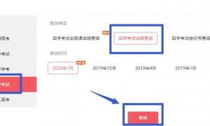 广东教育考试服务网查询广东自考成绩流程图解(2020年10月)