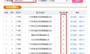2020广州中秋能办理结婚登记吗?