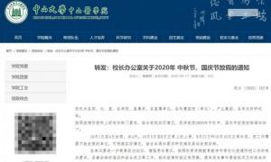 中山大学2020年中秋节国庆节放假时间