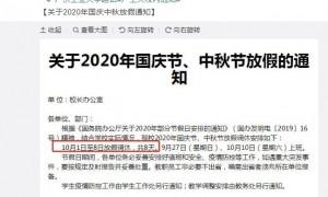广东工业大学2020国庆节、中秋节放假通知