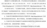 2021年广东高考音乐术科考试说明(考试科目+内容+形式)