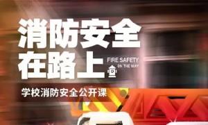 2020年9月23日学校消防安全公开课多长时间?