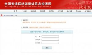 广州普通话水平考试成绩查询流程