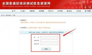 广州普通话水平考试准考证没了怎么查分数
