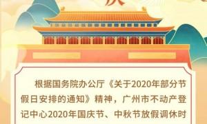 广州不动产登记中心2020年国庆节中秋节放假时间