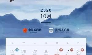 广州各区政务服务中心2020国庆节中秋节放假时间