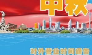 广州自来水公司服务厅2020中秋国庆期间对外营业时间