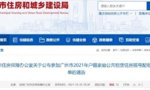 广州2021户籍家庭公租房摇号配租名单出炉(附入口)