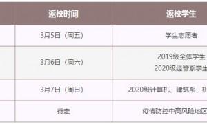 广州华立科技职业学院2021春季开学时间