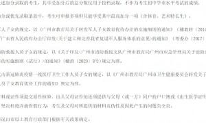 2021年广州中考加分20分申请材料有哪些?