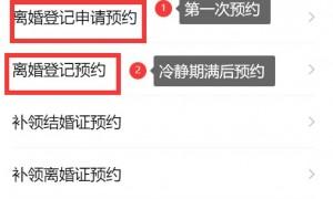 广州离婚登记指南(条件+材料+流程)