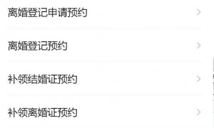 广州结婚登记指南(条件+材料+流程)