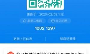 广州高考3字样穗康小程序健康码应该如何通行?