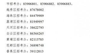 2021广州高考考生特殊原因无法打印准考证怎么办?