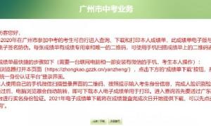 2021年广州中考成绩证明打印指引(附打印入口)