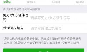 广州离婚登记微信预约流程