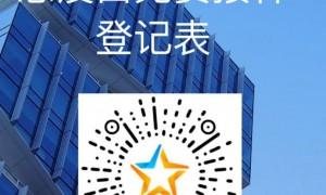 广州65岁及以上的户籍人群现可登记接种免费3价流感疫苗