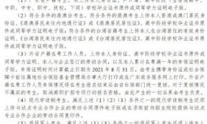 广东省2021年高职扩招考生资格审核登记表下载