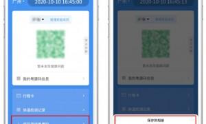 广东离线粤康码可以识别吗?