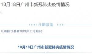 2020年10月18日广州新增3例境外输入确诊病例