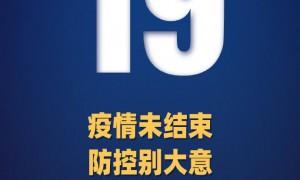 2020年10月19日31省区市新增19例境外输入